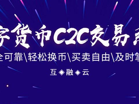 互融云数币C2C交易系统:安全可靠\轻松换币\买卖自由\及时掌控!