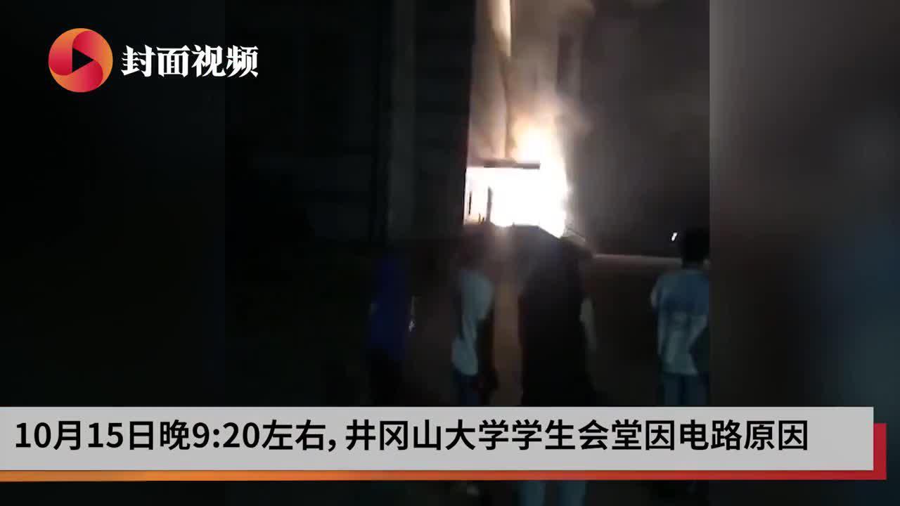 江西一高校学生会堂起火  现场火光冲天浓烟滚滚