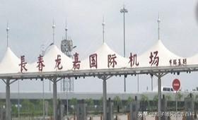 东北唯一一座高速铁路和机场无缝衔接的机场——长春龙嘉国际机场