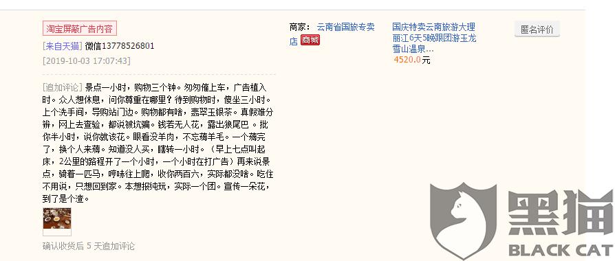 黑猫投诉:飞猪对商家虚假宣传、诱导好评行为不作为;私自屏蔽消费者差评且不让修改;不展示差评