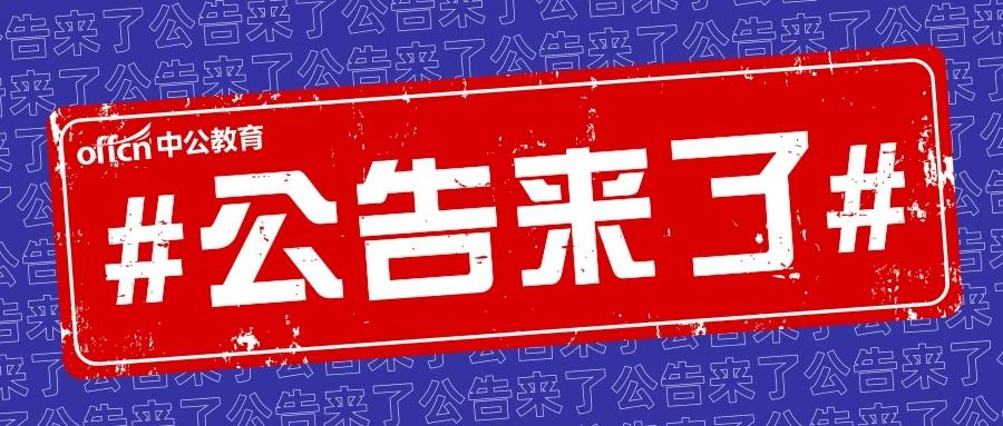 云南退役军人事务厅事业单位面向社会招聘人员17名,事业单位编制