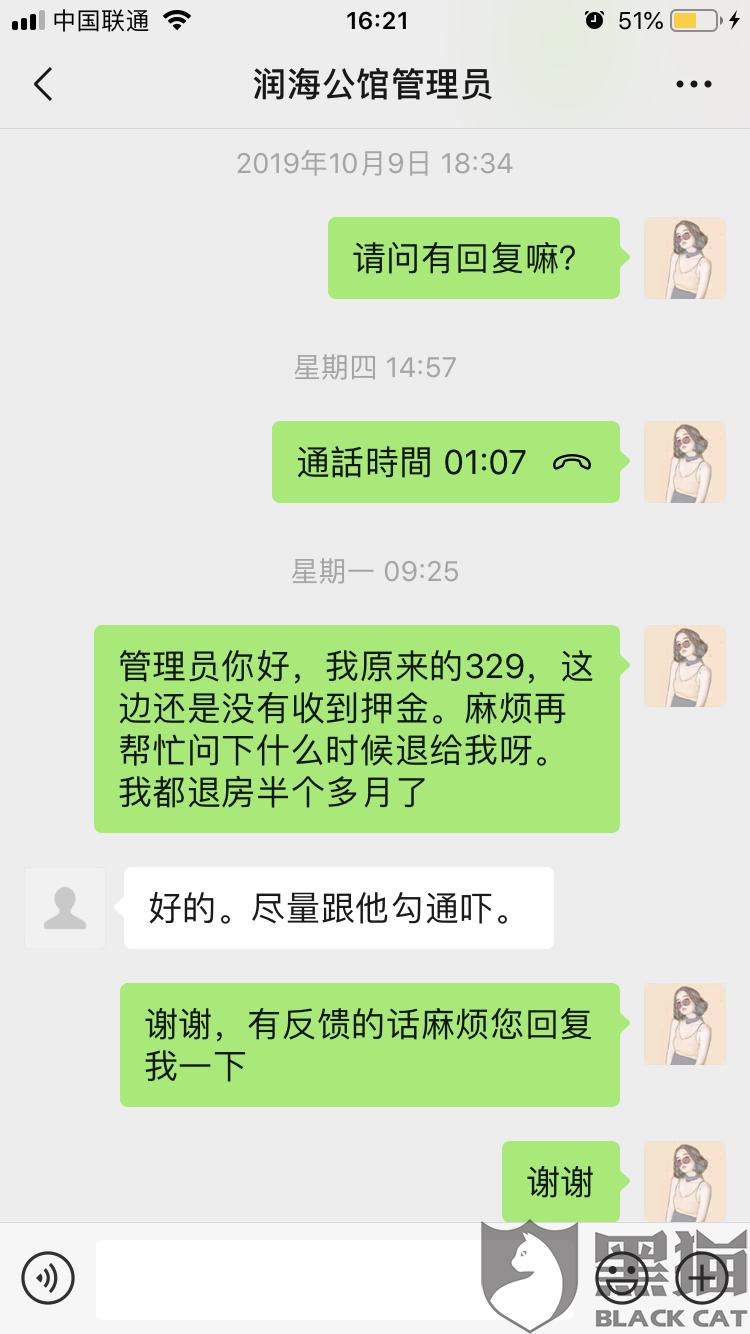黑猫投诉:润海公寓拖欠我两个月押金不退
