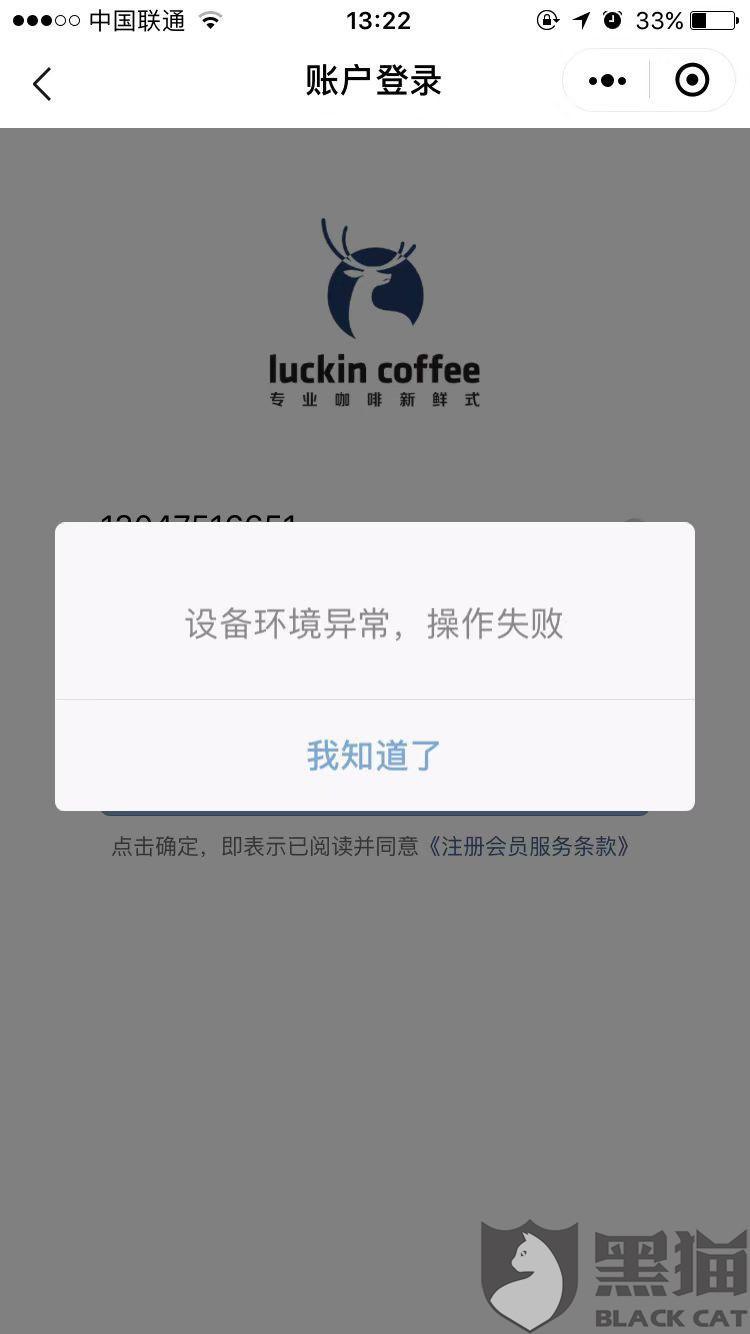 黑猫投诉:瑞幸咖啡拉黑手机号 一直设备异常 号码作废登录 无法使用新人优惠券和分享券