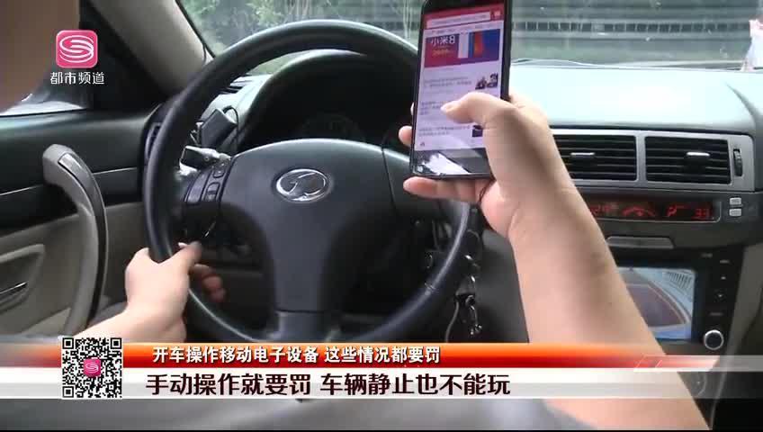 开车操作移动电子设备 这些情况都要罚