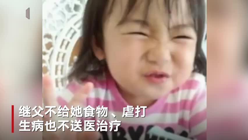 暴打还要饿肚子!日本继父虐死5岁女儿获刑13年