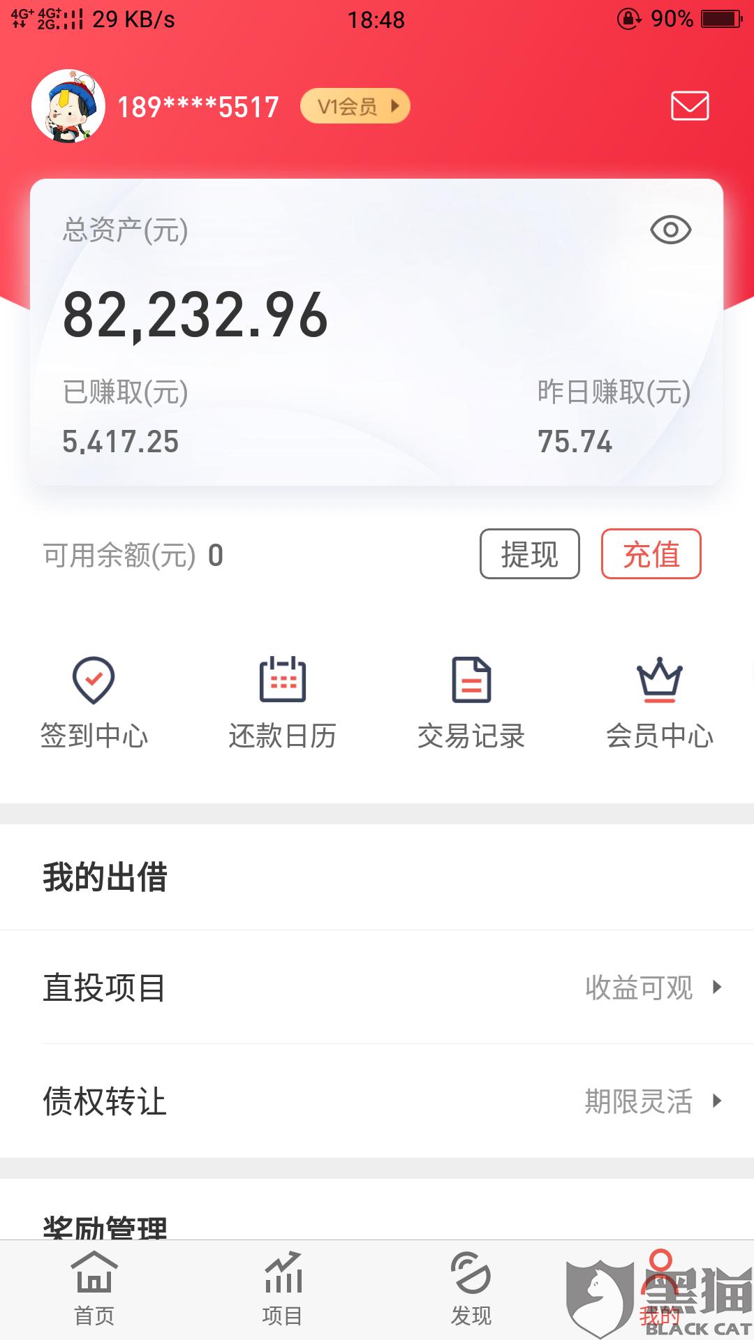 黑猫投诉:北京安投融爱投资APP