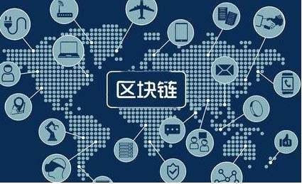 大动作!国家信息中心与银联等联合发布区块链服务网络