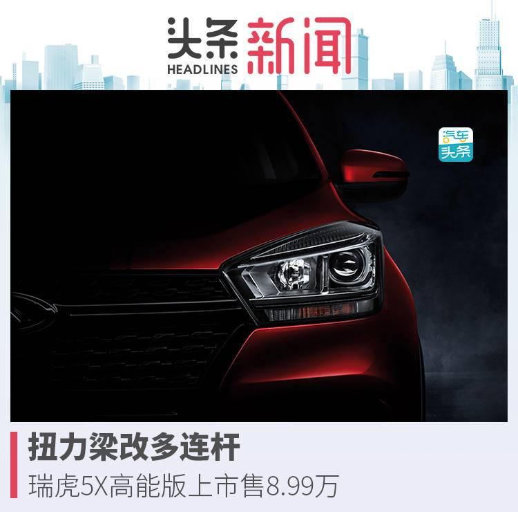 扭力梁改多连杆,瑞虎5X高能版上市售8.99万