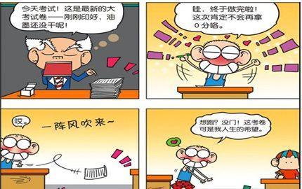"""搞笑漫画:呆头""""臀围试卷""""味道满满,刘姥姥""""捏鼻修改""""真难受"""
