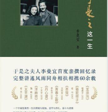 《我和于是之这一生》出版,展现一位学者型演员一生的荣耀与孤独