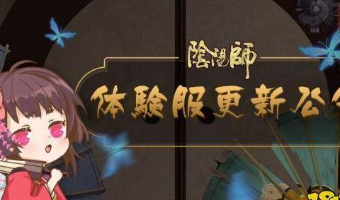 阴阳师10月16日体验服更新 纸舞降临平安京