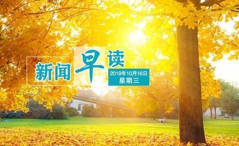 张家口新闻播报10月16日