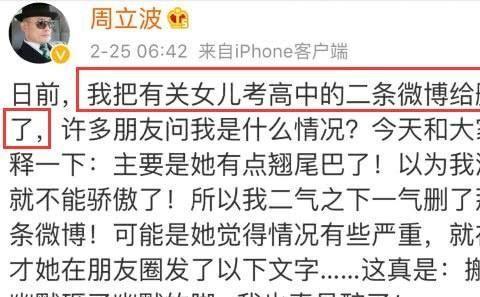 周立波晒朋友圈解释删女儿考高中微博原因,透露继女已改姓周