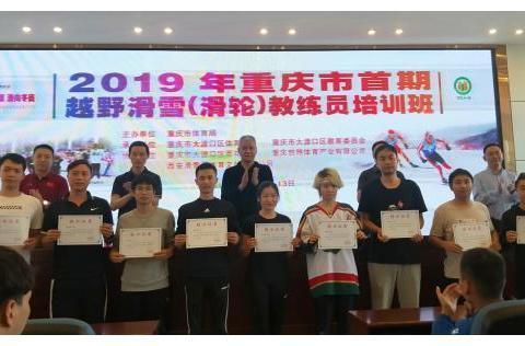 重庆市首期越野滑雪(滑轮)教练员培训班成功举办