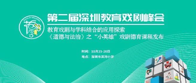 第二届深圳教育戏剧峰会下周开幕 | 探讨戏剧与德育、学科的结合