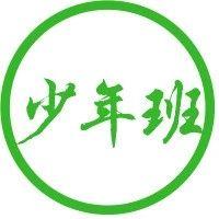 中科大2019少年班、创新班初审结果出炉!(附一封信)