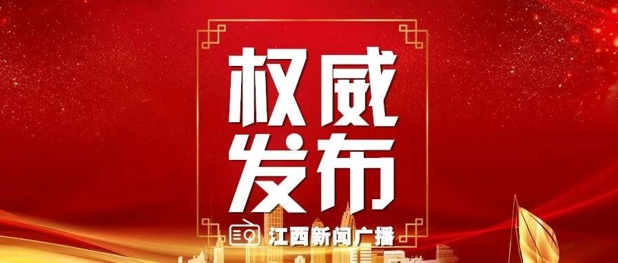 江西一县级党委书记履新;两名处级干部接受审查调查!