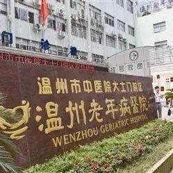 温州老年病医院今年12月起改扩建,新增重症医学科等6个病区!