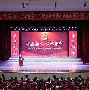 """学校组织干部参加""""不忘初心、牢记使命""""重庆市优秀共产党员先进事迹巡回报告会"""