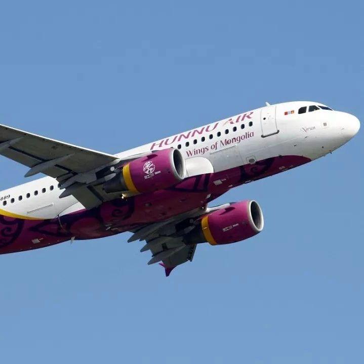 【周知】满洲里机场:10月17日起恢复运行乌兰巴托=满洲里直飞航线