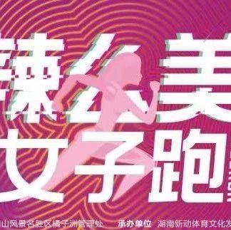 长沙丨橘子洲女子马!200名男模陪跑挂奖牌!还有美甲服务