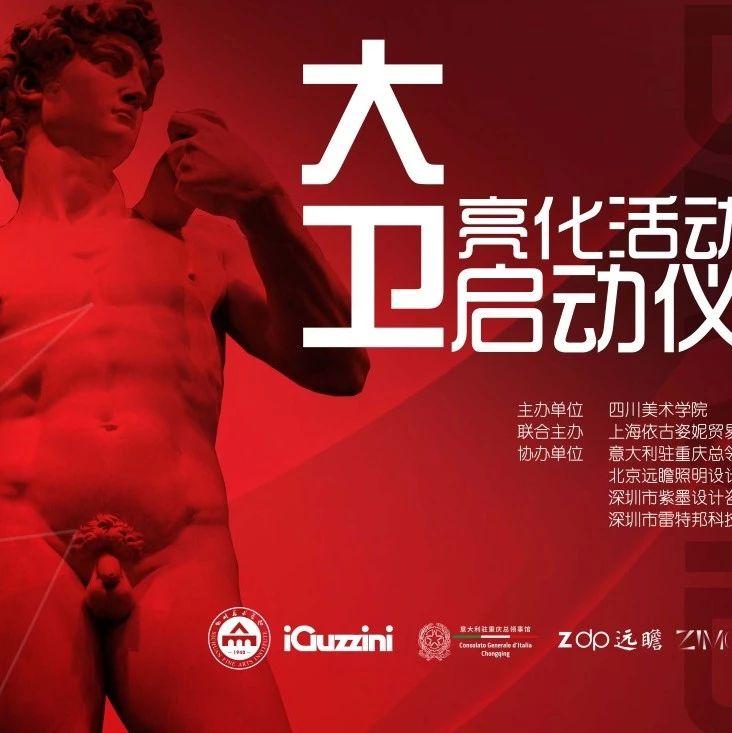 四川美术学院启动照明设计大赛 金奖方案将点亮《大卫》雕塑