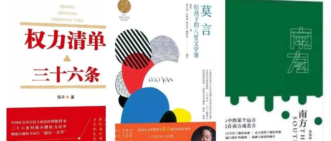 宁波书展 简平讲述权力清单、张抗抗新书分享会、解读莫言文学密码