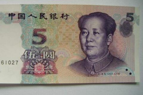 99版5元纸币中,遇到这个冠号就收藏起来,单张价值220元!
