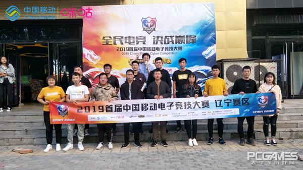 2019首届中国移动电子竞技大赛辽宁晋级名单产生,省区赛强者云集