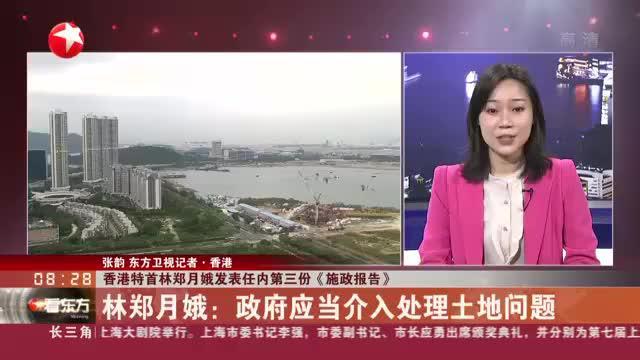 香港特首林郑月娥发表任内第三份《施政报告》