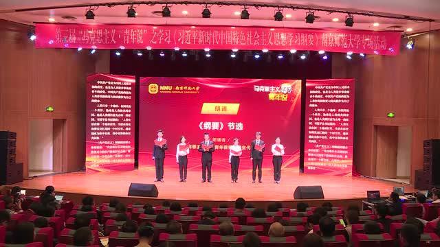 朗诵:《习近平新时代中国特色社会主义思想学习纲要》节选