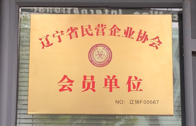 丹东众和租车荣膺辽宁省民营企业家协会会员单位