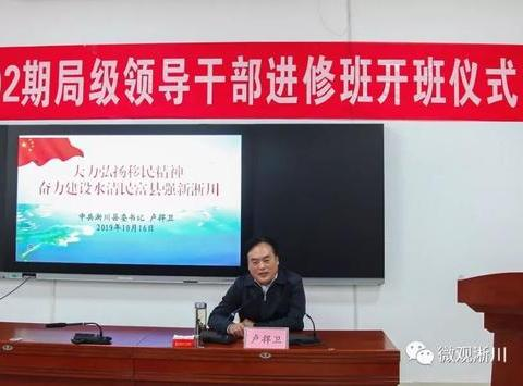 淅川县委书记卢捍卫为北京市局级领导干部进修班作专题报告