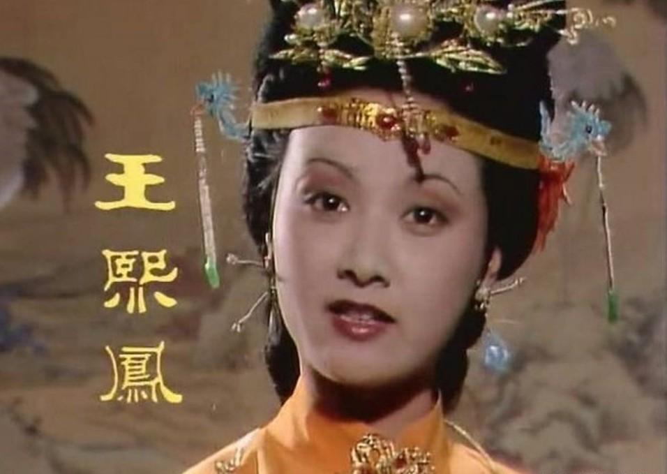 假如王熙凤是个平庸之人