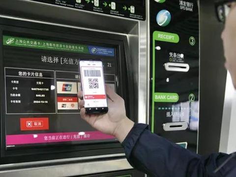 上海公共交通卡自助充值机全面受理银联二维码