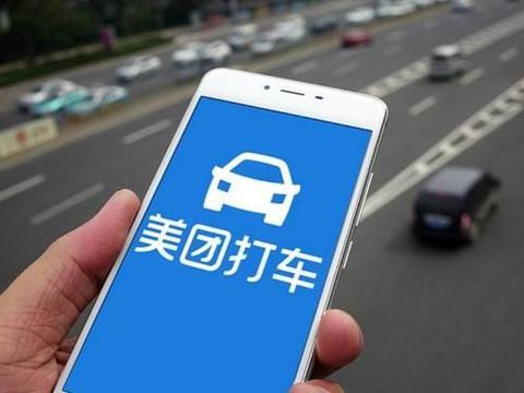 挑战滴滴!阿里、一汽投资的出行平台登陆重庆,再现0元打车