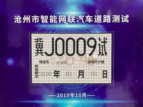百度获京津冀区域首批30张自动驾驶载人测试牌照