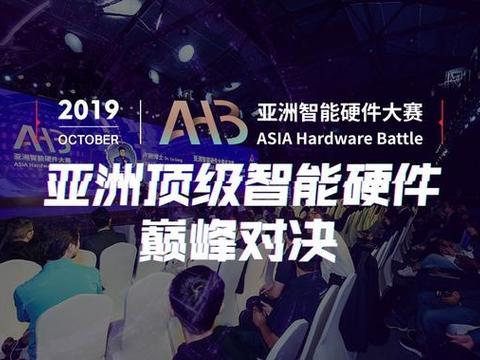 历届创新硬件项目跨时空较量,AHB亚洲智能硬件大赛2019谁将入选