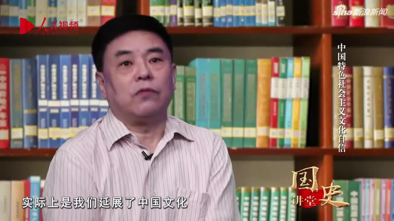 视频-国史讲堂:中国特色社会主义文化自信