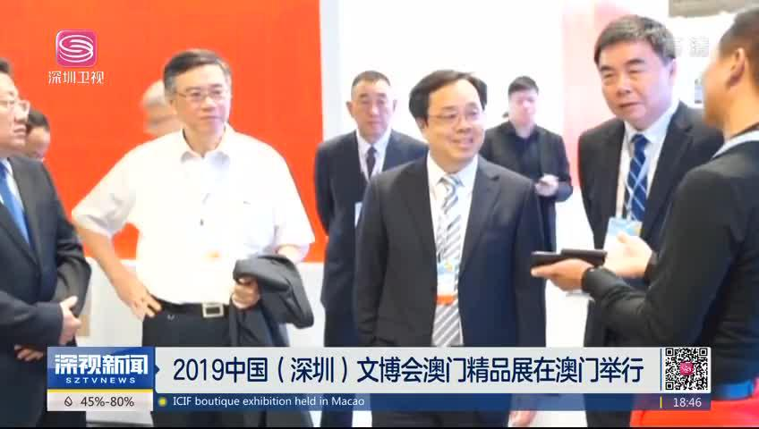 2019中国(深圳)文博会澳门精品展在澳门举行