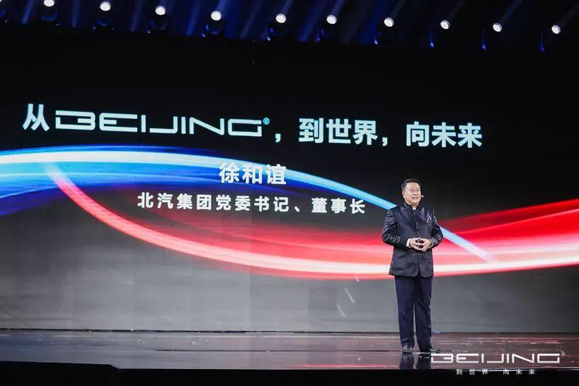 寒冬市场下的加速转型 BEIJING品牌正式发布