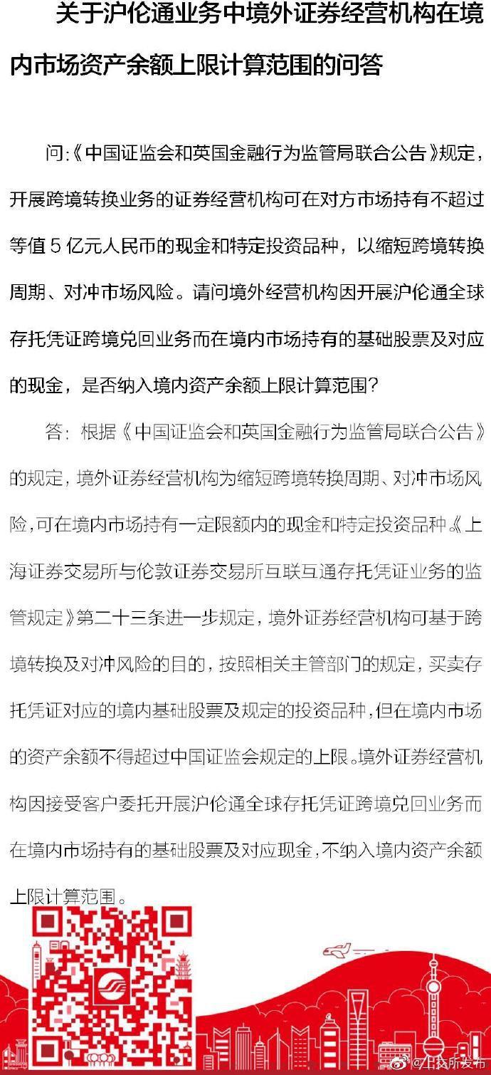 上交所:关于沪伦通业务中境外证券经营机构在境内市场资产余额上限计算范围的问答