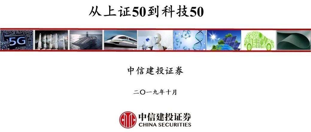 【中信建投策略】从上证50到科技50