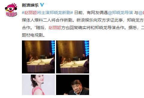 励志女神!赵丽颖确定将与郑晓龙合作,小龙套用13年变身大女主