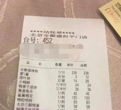 全聚德在日本开分店,账单小票流出,网友:这么双标真的不好