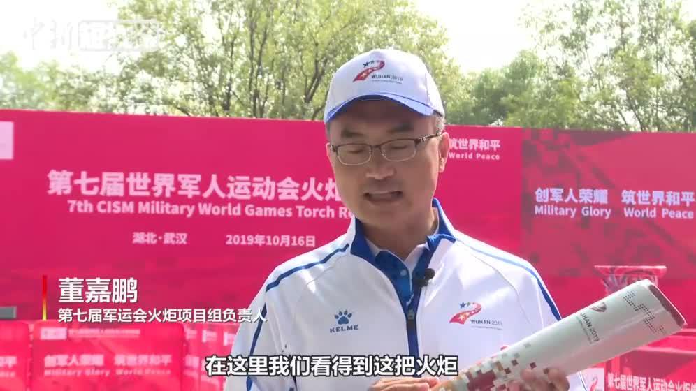 火炬项目组负责人揭秘武汉军运会火炬设计