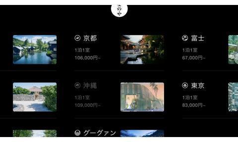 全球第八家虹夕诺雅悄悄地来了,在日本冲绳