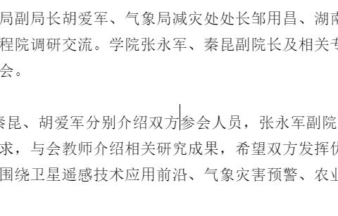 湖南省气象局到遥感信息工程学院调研交流