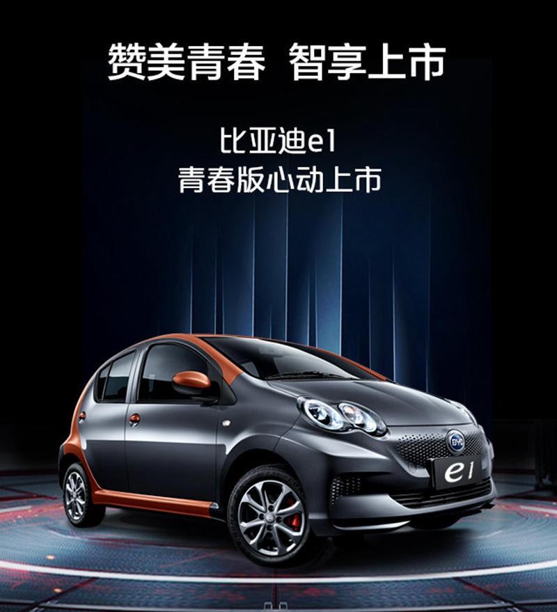 补贴后售价 6.98 万元,比亚迪e1新增青春版配置车型