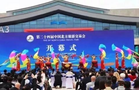 廊坊市亮相第二十四届中国北方旅游交易会!荣获最佳创意奖!